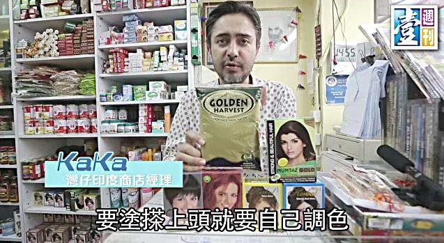 香港媒体对海娜粉的介绍