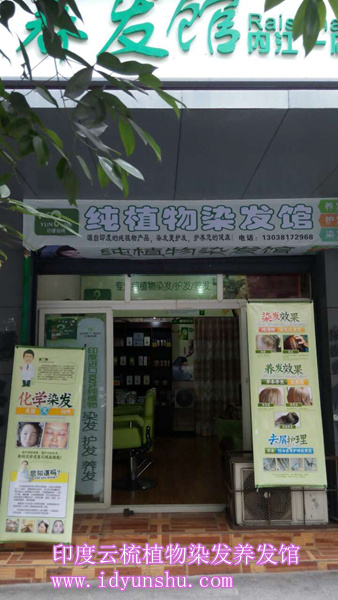 印度云梳植物染发加盟店