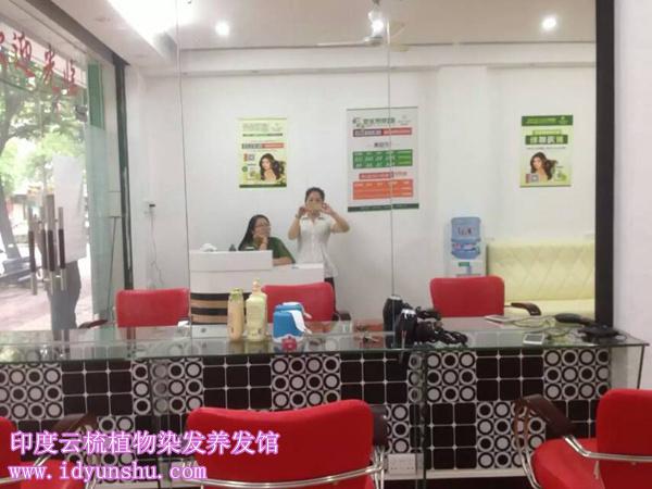广东阳江印度云梳植物染发养发馆加盟店