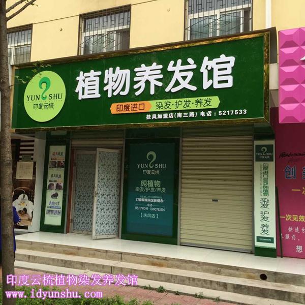陕西省宝鸡市扶风县印度云梳植物染发养发加盟店