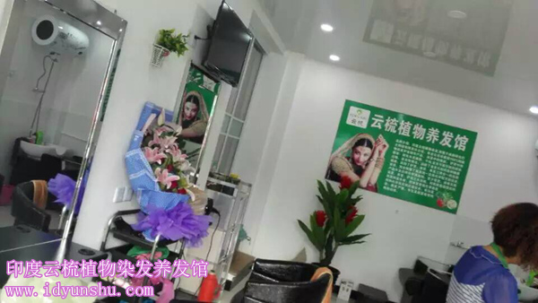 上海嘉定印度云梳植物养发馆