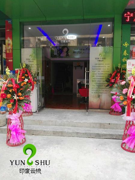 印度云梳植物染发养发加盟店