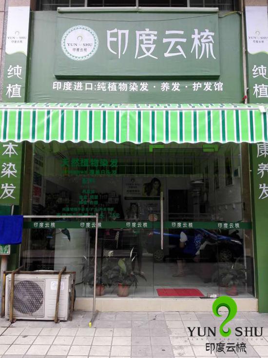 广州肇庆印度云梳植物染发养发加盟店